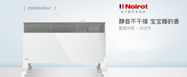 在寒冷的冬季教你如何选择电暖器